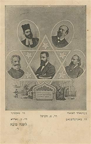 "Early ""Shana Tova"" Postcard - Portrait of Theodor Herzl"