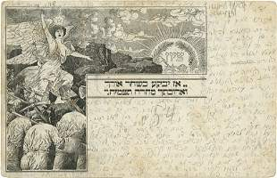 Sixth Zionist Congress - Unofficial Postcard Sent from