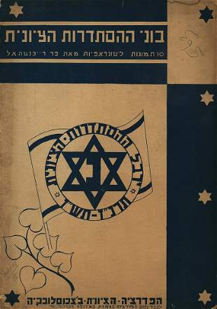 Lithographs of the Leaders of the Zionist Organization