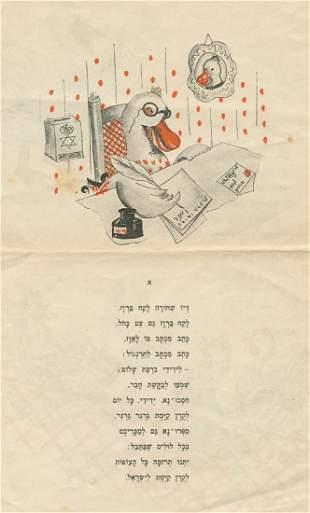 Jewish National Fund - Five Booklets for Children