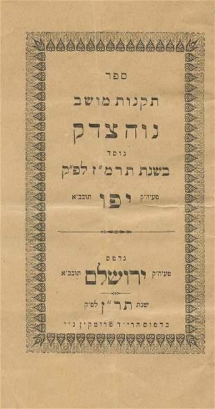"""Booklet of Regulations - """"Moshav"""" Neve Zedek, 1890"""