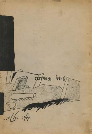 """""""A Walk In Iona"""" (Tiyul BeIona) - Meir Wieseltier"""