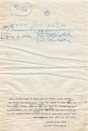 Yehuda Amichai - Chapter from His 1963 Novel