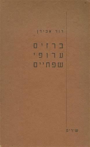 David Avidan's First Poetry Book - Brazim Arufei