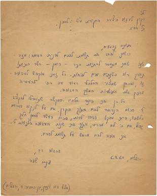 Pinhas Sadeh, Handwritten letter, 1960