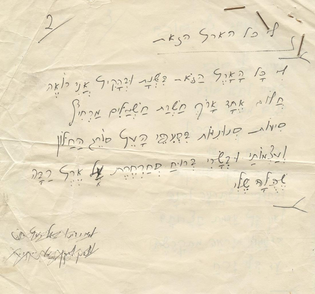 Amir Gilboa - Four Handwritten Poems and a Letter, 1972