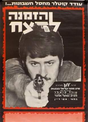Movie Poster - Assi Dayan, Murder