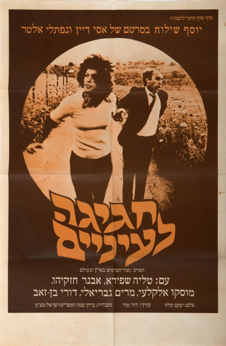 Movie Poster - Assi Dayan, Feast for the Eyes