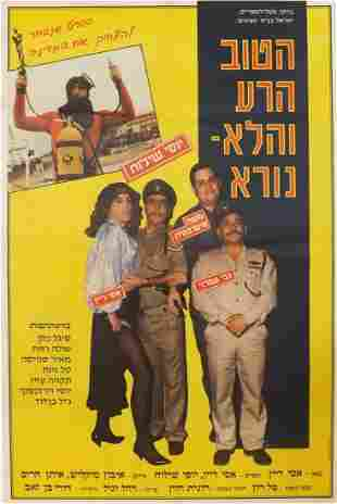 Movie Poster - Assi Dayan, 1986