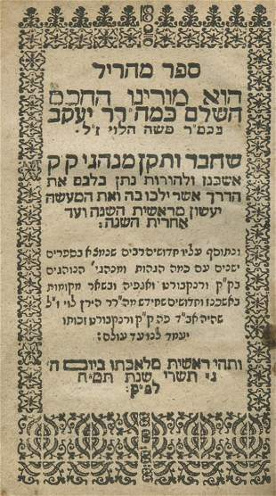 Auction 51, Part 1 - Judaica Prices - 380 Auction Price Results - Kedem Auctions in il - Page 16