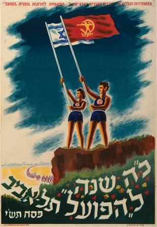 """HaPoel"" Tel Aviv's 25th Anniversary - Poster Designed"