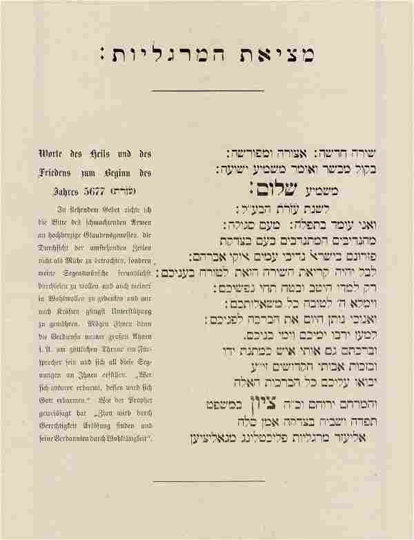 """""""Metzi'at HaMargaliot"""" - Printed Leaf with Commentary"""