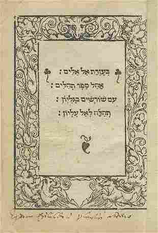 Psalms - Leipzig, 1533 - First Hebrew Book Printed in