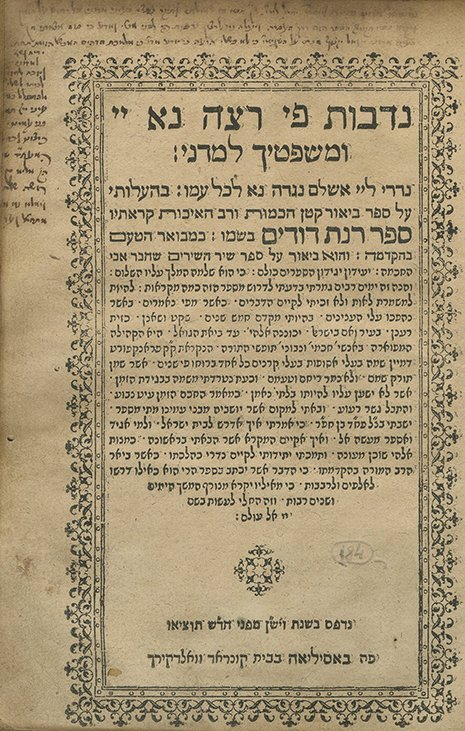 Three Books Printed in Basel, 1599-1600 - With