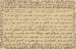 Letter by the Chazon Ish and his Sister Rebbetzin