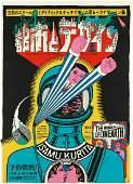 TADANORI YOKOO (1936- ).  [THE CITY AND DESIGN / THE