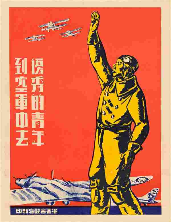 DESIGNER UNKNOWN. [YOUTHS, JOIN THE AIR FORCE.] Circa