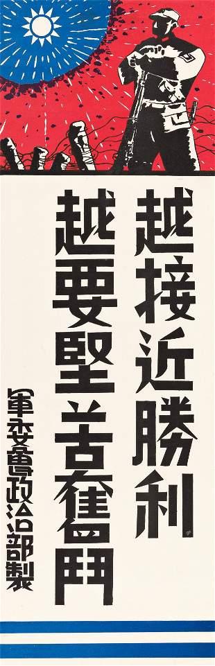 DESIGNER UNKNOWN. [CHINA / WORLD WAR II.] Group of 4