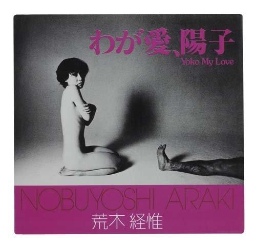 2061008: ARAKI, NOBUYOSHI. Waga'ai Yoko [Yoko My Love].