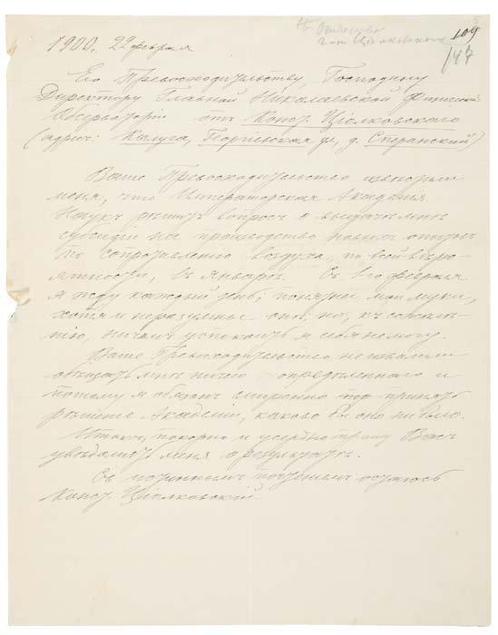 2073001: TSIOLKOVSKY, KONSTANTIN. Autograph Letter Sign