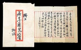 A HUANG BING HONG CHINESE LETTER