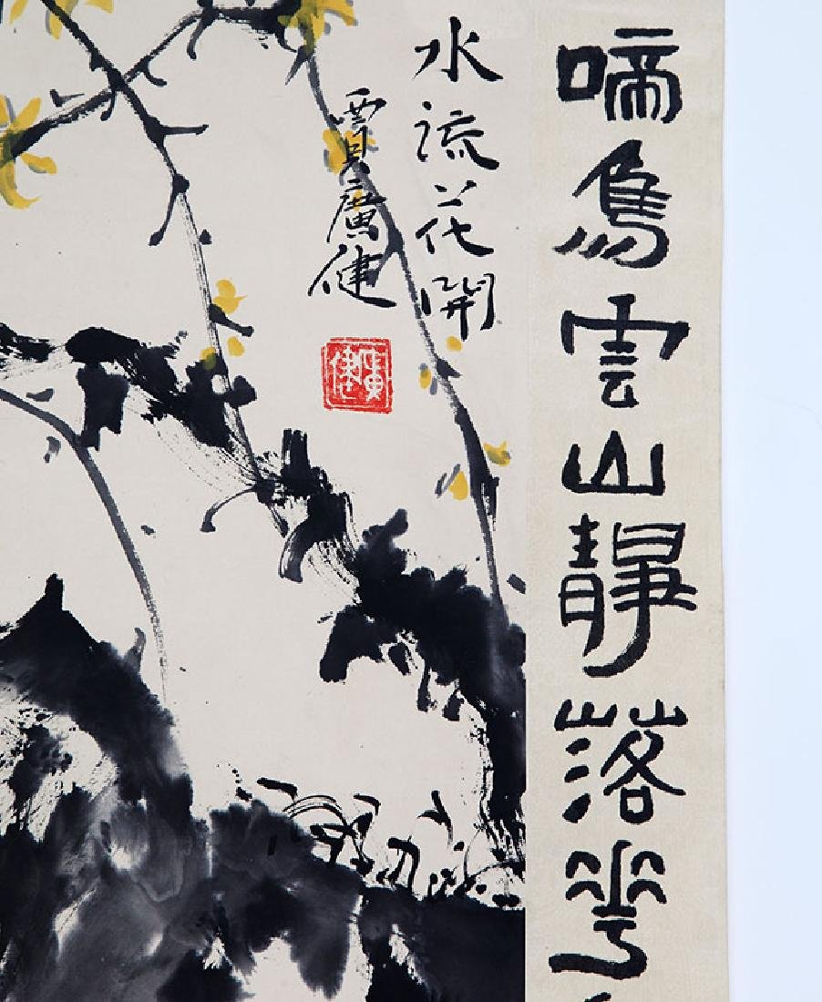 JIA GUANG JIAN, CHINESE PAINTING ATTRIBUTED TO - 3