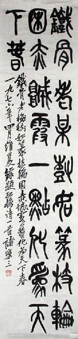 ZHU LE SAN, CHINESE PAINTING ATTRIBUTED TO