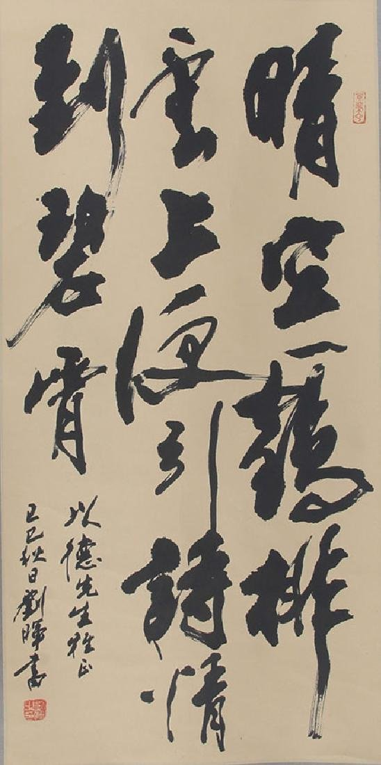LIU HUI CHINESE PAINTING ATTRIBUTED TO