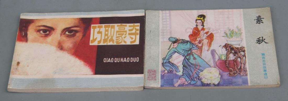 GROUP OF TWO OLD CHINESE COMIC BOOK