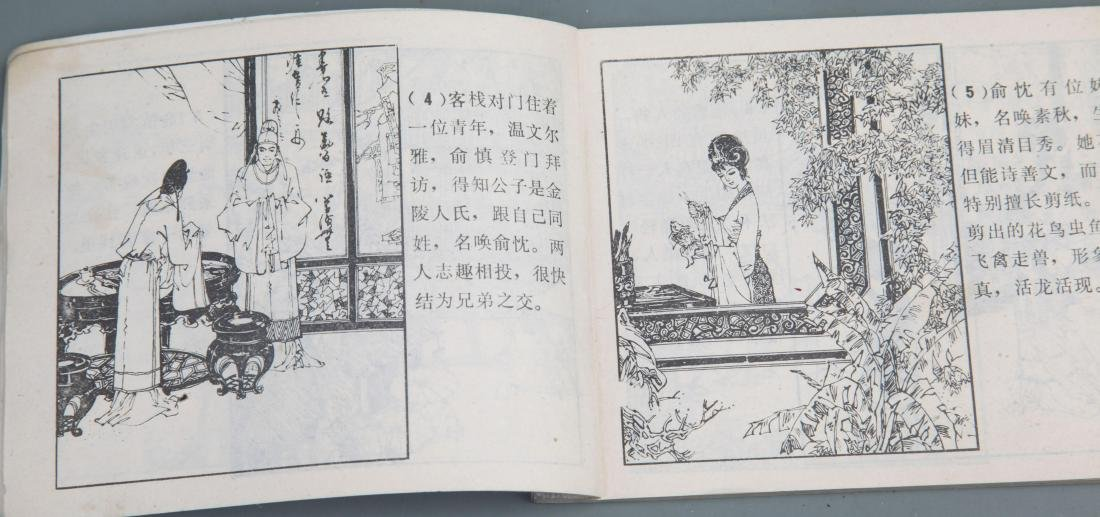 GROUP OF TWO OLD CHINESE COMIC BOOK - 5