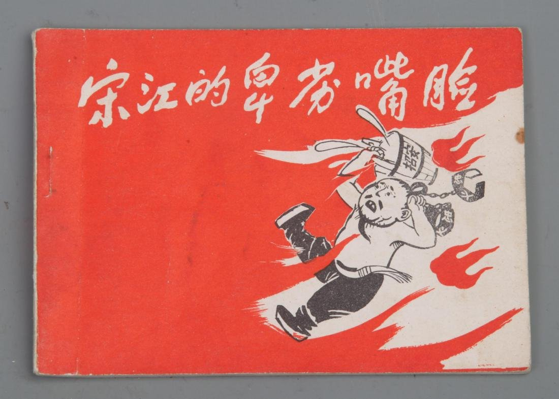 A FINE OLD CHINESE COMIC BOOK