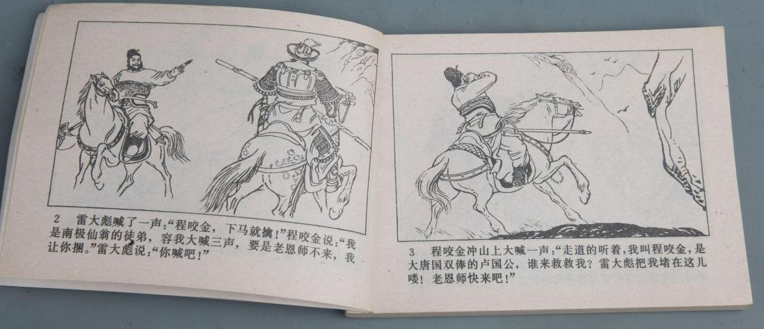 A FINE OLD CHINESE COMIC BOOK - 2