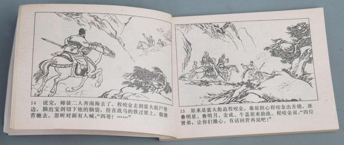 A FINE OLD CHINESE COMIC BOOK - 3