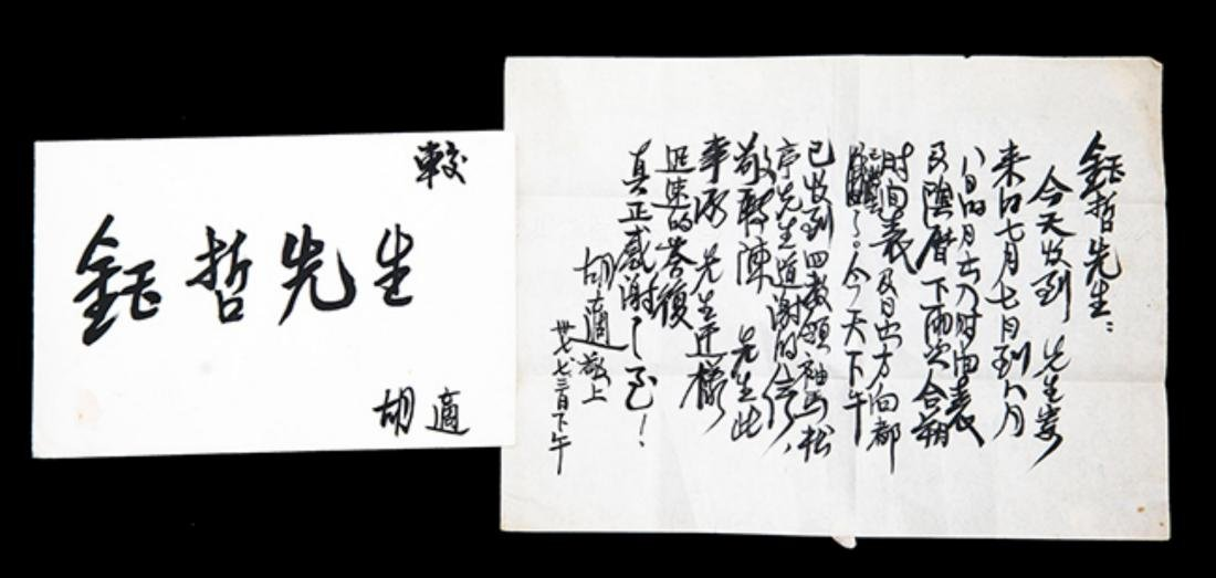 A LETTER FROM HU SHI, ATTRIBUTED TO
