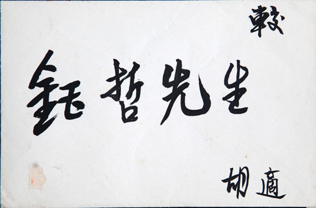 A LETTER FROM HU SHI, ATTRIBUTED TO - 2