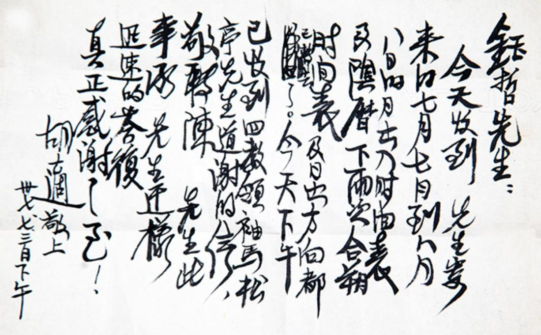 A LETTER FROM HU SHI, ATTRIBUTED TO - 3