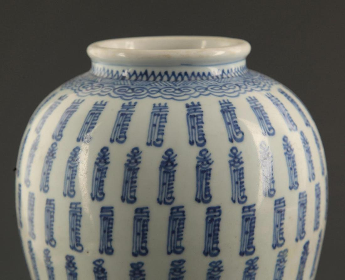 A BLUE AND WHITE PORCELAIN SHOU PATTERN JAR - 2