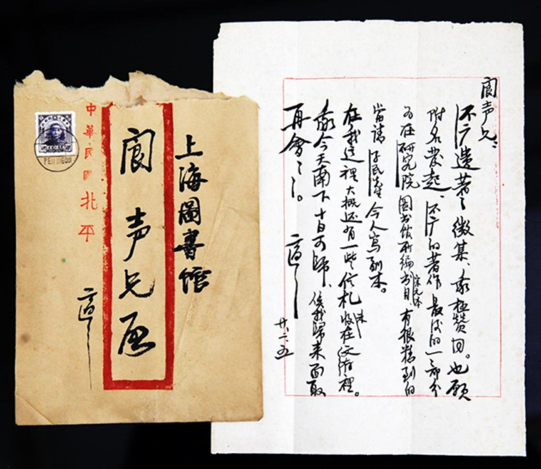 A LETTER FROM GAO ER SHI, ATTRIBUTED TO