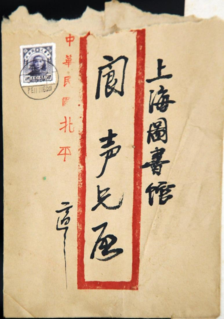 A LETTER FROM GAO ER SHI, ATTRIBUTED TO - 2