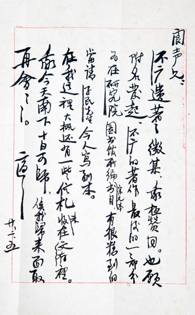 A LETTER FROM GAO ER SHI, ATTRIBUTED TO - 3