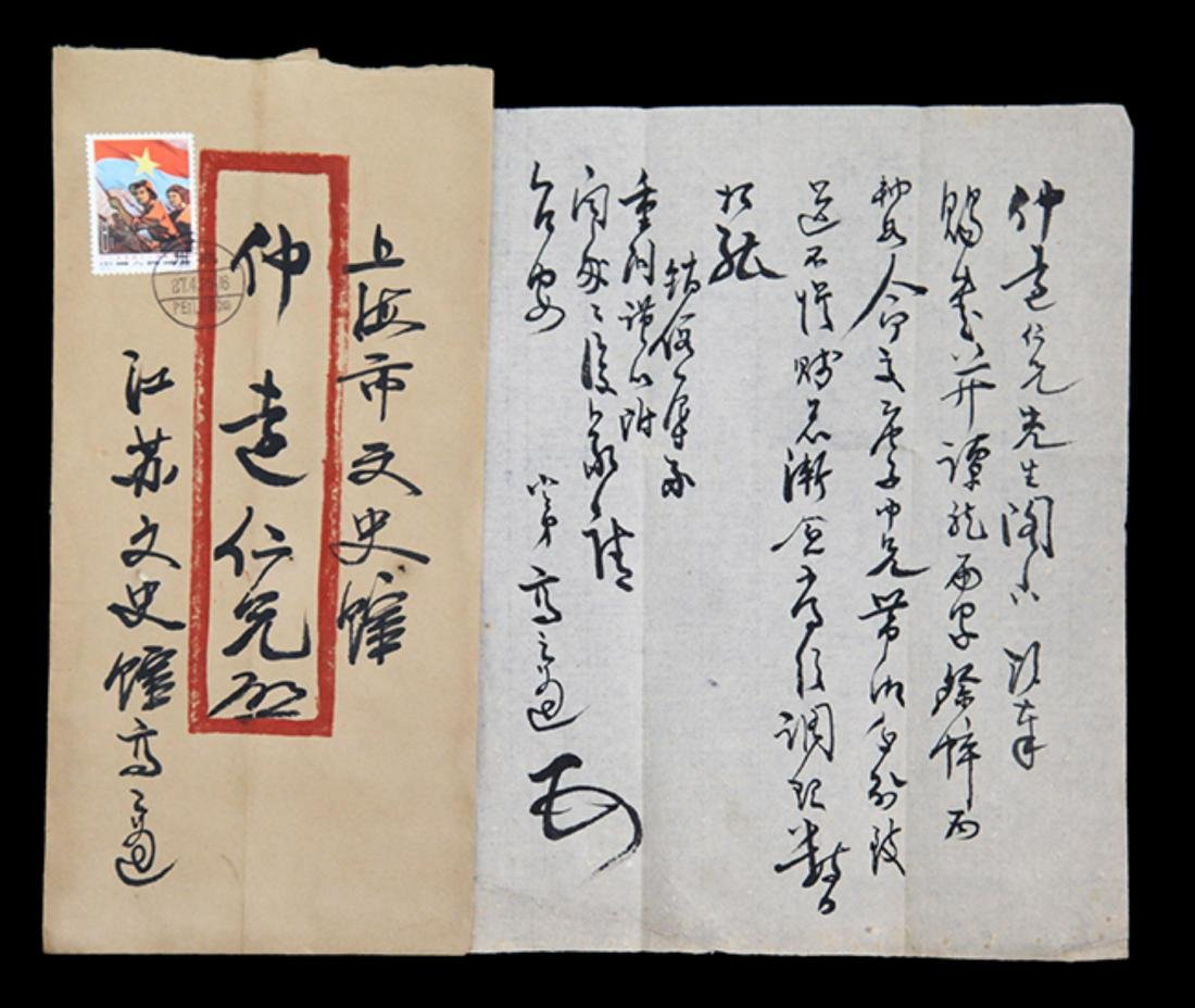 A LETTER FROM BAO ER SHI, ATTRIBUTED TO