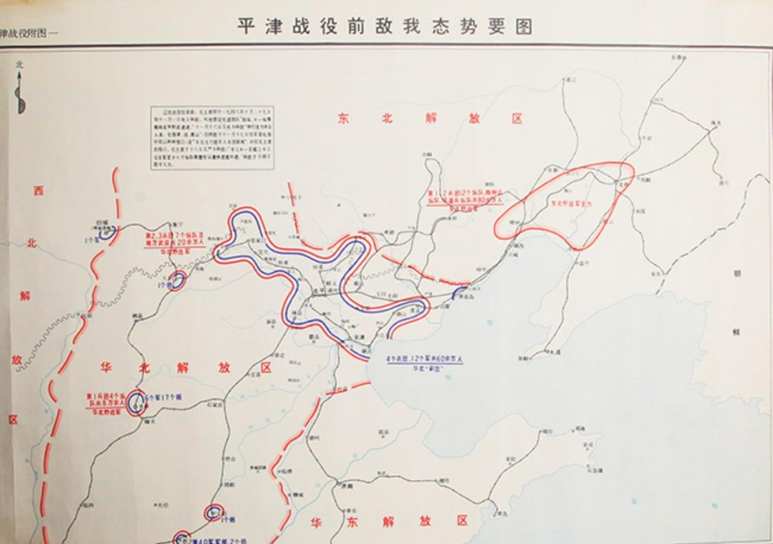 GROUP OF SEVEN OLD CHINESE BATTLE MAP