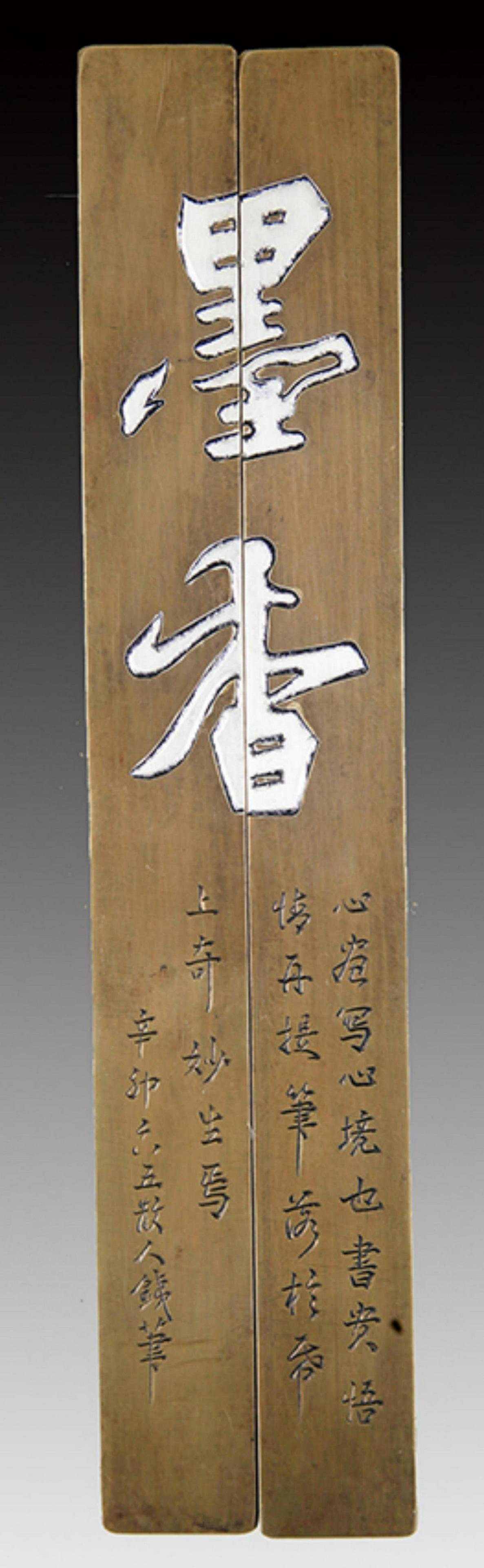 PAIR OF CHINESE CALLIGRAPHY CARVING BRONZE PAPER WEIGHT