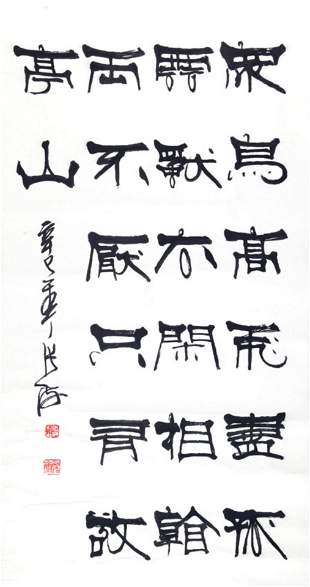 ZHANG HAI CHINESE PAINTING, ATTRIBUTED TO