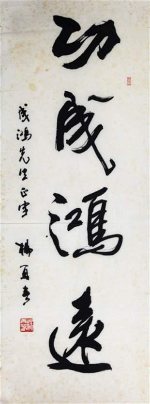 YANG ZAI CHUN CHINESE PAINTING, ATTRIBUTED TO