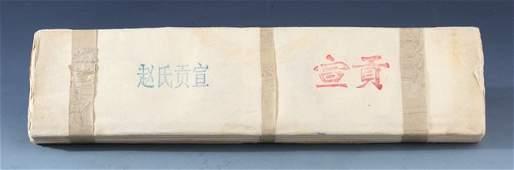 "A SPRINKLE GOLD XUAN PAPER, ""ZHAO SHI GONG"""