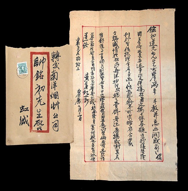 A LETTER FROM HUANG BING HONG