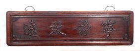 "A Finely Chinese Carving Redwood Plate ""ning Jing Zhi"