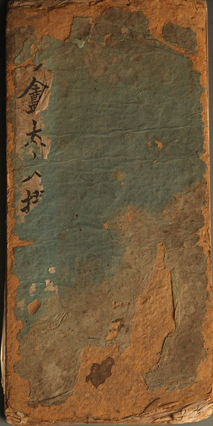 """A OLD CHINESE BOOK, """"JIU CHENG GONG TI QUAN MING CHAO"""