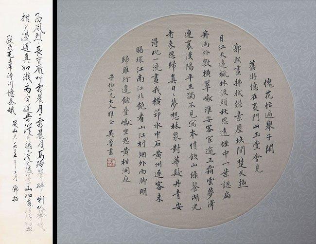 WU LU AND DENG TA CALLIGRAPHY IN RUNNING SCRIPT
